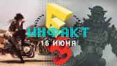 Инфакт от 16.06.2017 – Запрет модов для GTA, Beyond Good & Evil 2, Forza Motorsport 7…