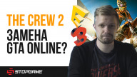 E3 2017. Превью The Crew 2 — правильная Need for Speed?