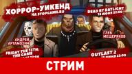 Хоррор-уикенд на StopGame.ru! Dead by Daylight