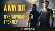 Трейлер A Way Out на русском языке