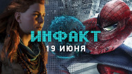 Инфакт от 19.06.2017 — Horizon: The Frozen Wilds, Ataribox, OpenIV, HITMAN