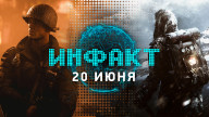 Инфакт от 20.06.2017 — Call of Duty: WWII, Frostpunk, Killer Instinct, Horizon…