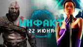 Инфакт от 22.06.2017 — Star Wars от Visceral Games, L.A. Noire, God of War…