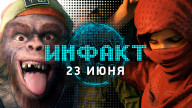 Инфакт от 23.06.2017 – Beyond Good & Evil 2, SEGA Forever, Uncharted: The Lost Legacy…