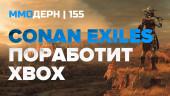 ММОдерн №155 — Conan Exiles, Albion Online, FF14: Stormblood…