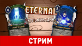 Ethernal. Кульминация