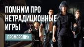 Промо-ролик «Помним про нетрадиционные игры на!»