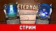 Ethernal. Кульминация