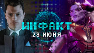 Инфакт от 28.06.2017 — Game Critics Awards, Detroit: Become Human, XCOM…
