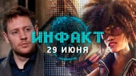 Инфакт от 29.06.2017 — Until Dawn, Beyond Good & Evil 2, A Plague Tale: Innocence…