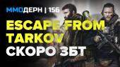 ММОдерн №156 — Star Citizen, Escape from Tarkov, Master X Master…