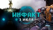 Инфакт от 03.07.2017 — LawBreakers, StarCraft: Remastered, Shadow of the Colossus…