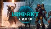 Инфакт от 04.07.2017 – Подделка трейлера Anthem, AC: Origins, Spider-man…