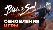 Blade & Soul. Обновления