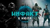 Инфакт от 06.07.2017 — Ready or Not, Total War Saga, Assassin's Creed Anime…