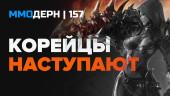 ММОдерн №157 — Lost Ark Online, Warframe, Kritika Online…