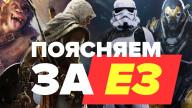 Поясняем за! E3 2017