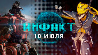 Инфакт от 10.07.2017 — Battlegrounds, Warframe, Titanfall 2, Battlefield 1…