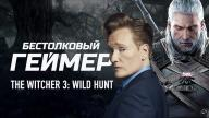 Бестолковый геймер. The Witcher 3: Wild Hunt