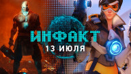 Инфакт от 13.07.2017 – Destiny 2, Redeemer, Overwatch League…