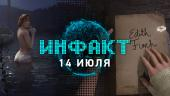 Инфакт от 14.07.2017 — Friday the 13th, Citadel: Forged With Fire, Just Cause 3…