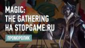 Промо «StopGame.ru и карточные игры!»