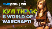 ММОдерн №158 — WoW, Secret World Legend, Wild West Online…