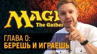 StopMagic: Что такое MTG?