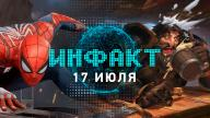 Инфакт от 17.07.2017 — Spider-Man (2018), Telling Lies, Albion Online, Halo…