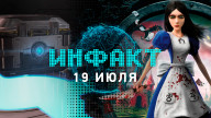 Инфакт от 19.07.2017 — American McGee's Alice 3, Batman: The Enemy Within, DOOM…