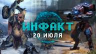 Инфакт от 20.07.2017 — Total War: Warhammer, Titanfall 2, Absolver…