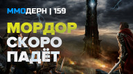 ММОдерн №159 — The Lord of the Rings, EVE Online, Albion Online…