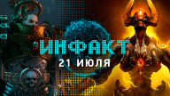 Инфакт от 21.07.2017 — DOOM, Sea of Thieves, Warhammer 40,000: Inquisitor — Martyr…