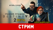 Destiny 2 Beta. Ранние пташки