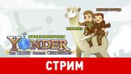 Yonder: The Cloud Catcher Chronicles. Суровые приключенцы