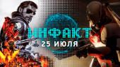 Инфакт от 25.07.2017 — Экранизация Metal Gear, Anthem, Rome: Total War, Destiny 2…
