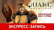 Quake Champions. Пятничный фраг-стрим (экспресс-запись)