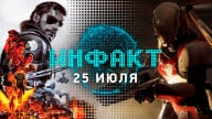 Инфакт от 25.07.2017 — Экранизация Metal Gear, Anthem, Rome: Total War, Destiny 2…