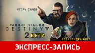 Destiny 2 Beta. Ранние пташки (экспресс-запись)