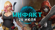 Инфакт от 26.07.2017 — Breath of the Wild, Fable Fortune, Fortnite…
