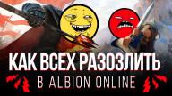 Как всех разозлить в Albion Online
