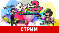 Splatoon 2. Фестиваль красок