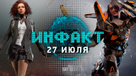 Инфакт от 27.07.2017 — Hellblade: Senua's Sacrifice, LawBreakers, Friday the 13th…