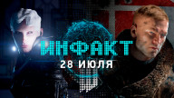 Инфакт от 28.07.2017 — GTA 6, Wolfenstein II: The New Colossus, ECHO, Diablo III…