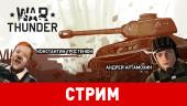 War Thunder: Марафон на стуле