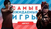 Самые ожидаемые игры. Август 2017