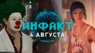 Инфакт с 04.08.2017 — Take-Two Interactive, HITMAN, Life is Strange…