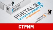 Portal 0. Портал во субботу: продолжение