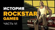 История компании Rockstar. Часть 0: GTA: San Andreas