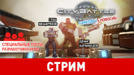 CityBattle. Саратов vs Новосиб! Стрим  со разработчиком